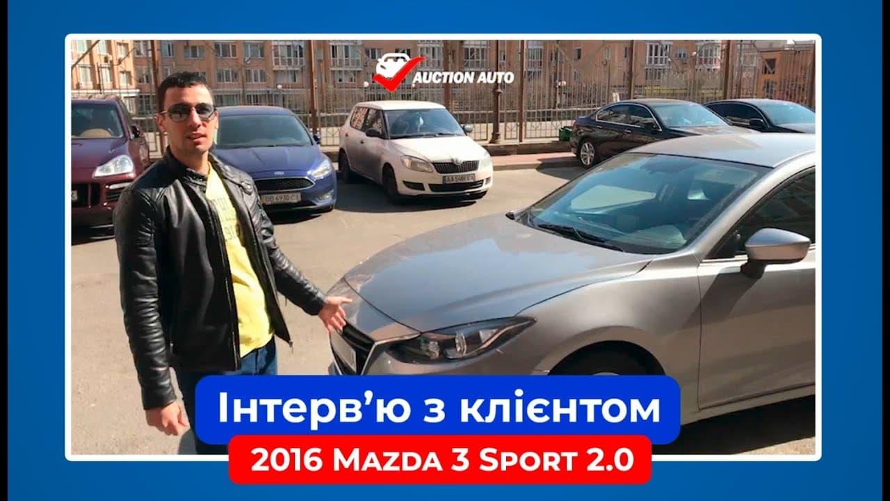 Отзыв клиента о Mazda 3 Sport 2016 из США