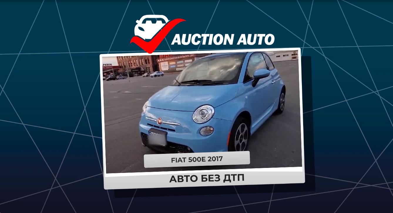 Отзыв о компактном Fiat 500E 2017 из США за 10,000$ в Украине