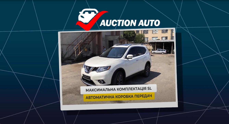 Отзыв о Nissan Rogue SL 2016 года от клиента из Одессы